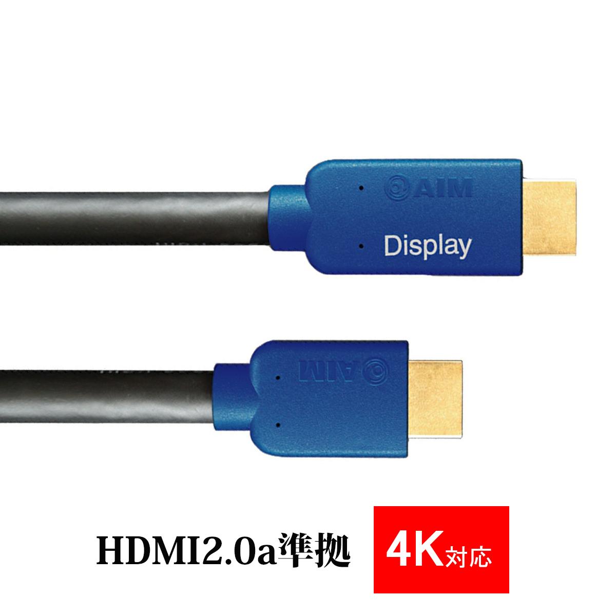 PAVA-IM4K12(AIM) エイム HDMI 18Gインストールケーブル(12m) AIM[IM4K-12]