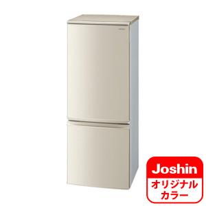 (標準設置料込)SJ-C17E-N シャープ 167L 2ドア冷蔵庫(ゴールド系) SHARP つけかえどっちもドア 「SJ-D17E-S」 のJoshinオリジナルモデル