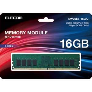 EW2666-16G/J エレコム PC4-21300 (DDR4-2666)288pin DDR4 DIMM 16GB