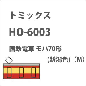 [鉄道模型]トミックス (HO) HO-6003 国鉄電車 (HO) 国鉄電車 HO-6003 モハ70形(新潟色)(M), narcist animal:398dd088 --- officewill.xsrv.jp