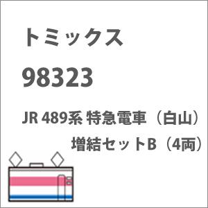 [鉄道模型]トミックス (Nゲージ) 98323 JR 489系 特急電車(白山) 増結セットB(4両)