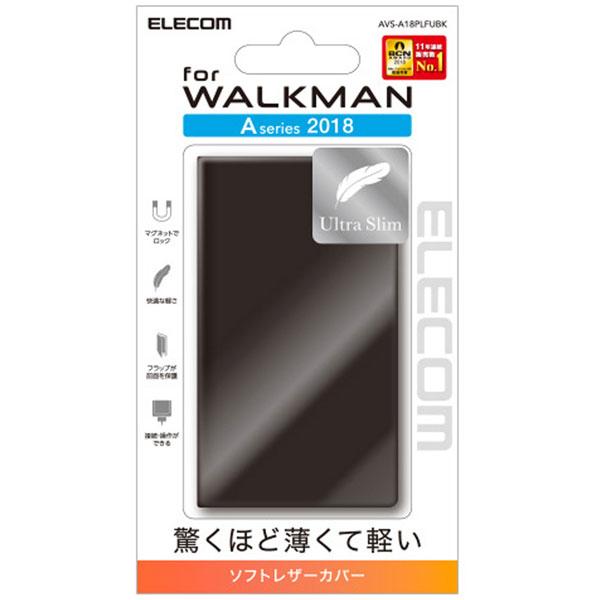 AVS-A18PLFUBK エレコム ウォークマン 宅送 ブラック A50シリーズ用ソフトレザーカバー ELECOM 大人気!