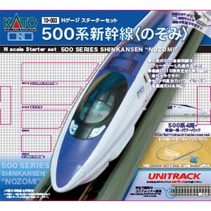 [鉄道模型]カトー (Nゲージ) 10-003 スターターセット 500系新幹線のぞみ