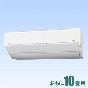 CS-UX289C2-W パナソニック 【標準工事セットエアコン】(10000円分工事費込) 寒冷地向けエアコン おもに10畳用 (冷房:8~12畳/暖房:8~10畳) UXシリーズ 電源200V (クリスタルホワイト)