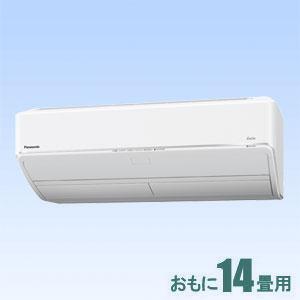 CS-UX409C2-W パナソニック 【標準工事セットエアコン】(15000円分工事費込) 寒冷地向けエアコン おもに14畳用 (冷房:11~17畳/暖房:11~14畳) UXシリーズ 電源200V (クリスタルホワイト)