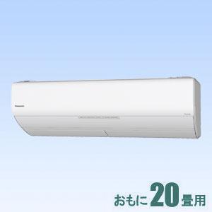 CS-WX639C2-W パナソニック 【標準工事セットエアコン】(24000円分工事費込)エオリア おもに20畳用 (冷房:17~26畳/暖房:16~20畳) WXシリーズ 電源200V (クリスタルホワイト)