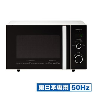 HMR-TR221-Z5-W 日立 【東日本専用・50Hz】電子レンジ 22L ホワイト HITACHI [HMRTR221Z5W]