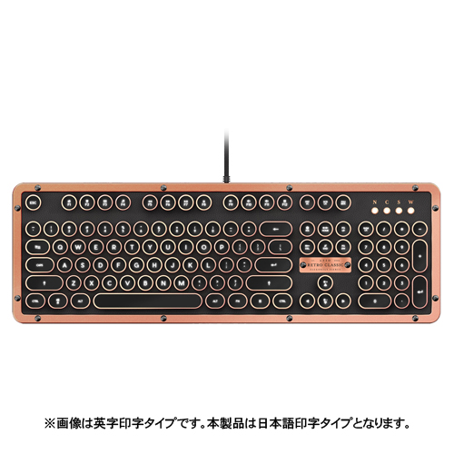 MK-RETRO-L-03-JP AZIO USB有線接続 タイプライター式 バックライト付メカニカルキーボード 日本語配列(アーティサン) AZIO RETRO CLASSIC