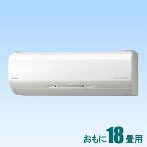 RAS-X56J2-W 日立 【標準工事セットエアコン】(18000円分工事費込)ステンレス・クリーン 白くまくん おもに18畳用 (冷房:15~23畳/暖房:15~18畳) プレミアムXシリーズ 電源200V・スターホワイト