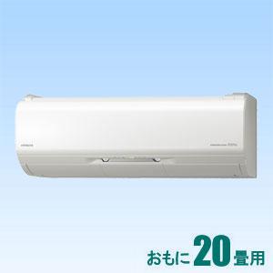 RAS-X63J2-W 日立 【標準工事セットエアコン】(24000円分工事費込)ステンレス・クリーン 白くまくん おもに20畳用 (冷房:17~26畳/暖房:16~20畳) プレミアムXシリーズ 電源200V・スターホワイト