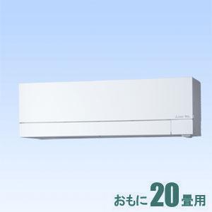 MSZ-FZ6319S-W 三菱 【標準工事セットエアコン】(24000円分工事費込) 霧ヶ峰 おもに20畳用 (冷房:17~26畳/暖房:16~20畳) FZシリーズ 電源200V (ピュアホワイト)