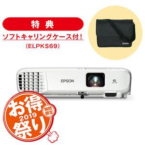 EB-X05C0 エプソン ビジネスプロジェクター「EB-X05」 【お得祭り2019モデル】EPSON