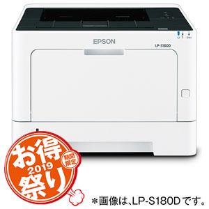 LP-S180NC0 エプソン A4対応モノクロレーザープリンター 30PPM 【お得祭り2019モデル】EPSON