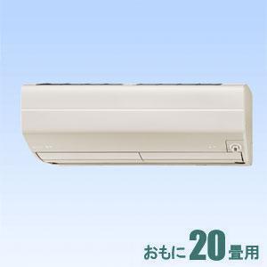 MSZ-ZW6319S-T 三菱 【標準工事セットエアコン】(24000円分工事費込) 霧ヶ峰 おもに20畳用 (冷房:17~26畳/暖房:16~20畳) Zシリーズ 電源200V (ブラウン)