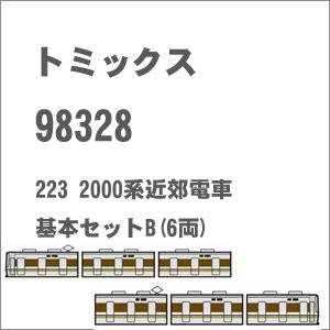[鉄道模型]トミックス (Nゲージ) 98328 223 2000系 近郊電車基本セットB(6両)