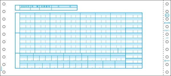 SB911 ヒサゴ ドットプリンタ用 給与封筒 3枚複写(1000セット)