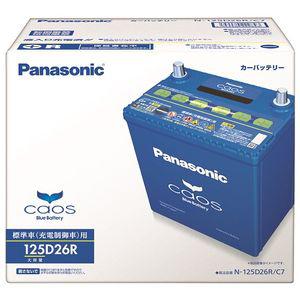 N-125D26R/C7 パナソニック 標準車/充電制御車用 高性能バッテリー【他商品との同時購入不可】 Panasonic カオス(caos)