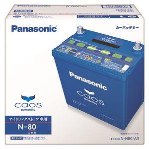 N-N80/A3 パナソニック アイドリングストップ車対応 高性能バッテリー【他商品との同時購入不可】 Panasonic カオス(caos)