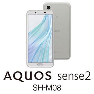 SH-M08-S シャープ AQUOS sense2 SH-M08 ホワイトシルバー 5.5インチ SIMフリースマートフォン[メモリ 3GB/ストレージ 32GB/IGZOディスプレイ]