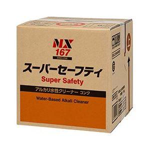NX167 イチネンケミカルズ 強力アルカリ水性クリーナー スーパーセーフティ キューブ 20L