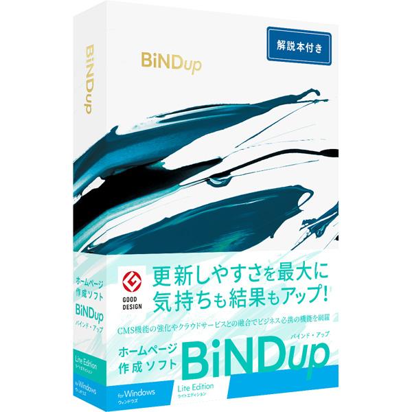 【Windows】BiNDup Lite Edition 解説本付き(限定パッケージ) デジタルステージ ※パッケージ版