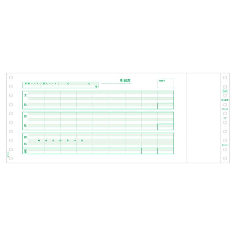 SB-846 ヒサゴ 給与封筒 3P 1000セット