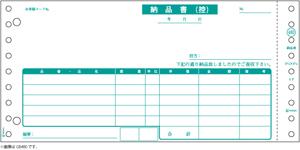 SB-480 ヒサゴ 納品書 請求・受領付 4P 1000セット