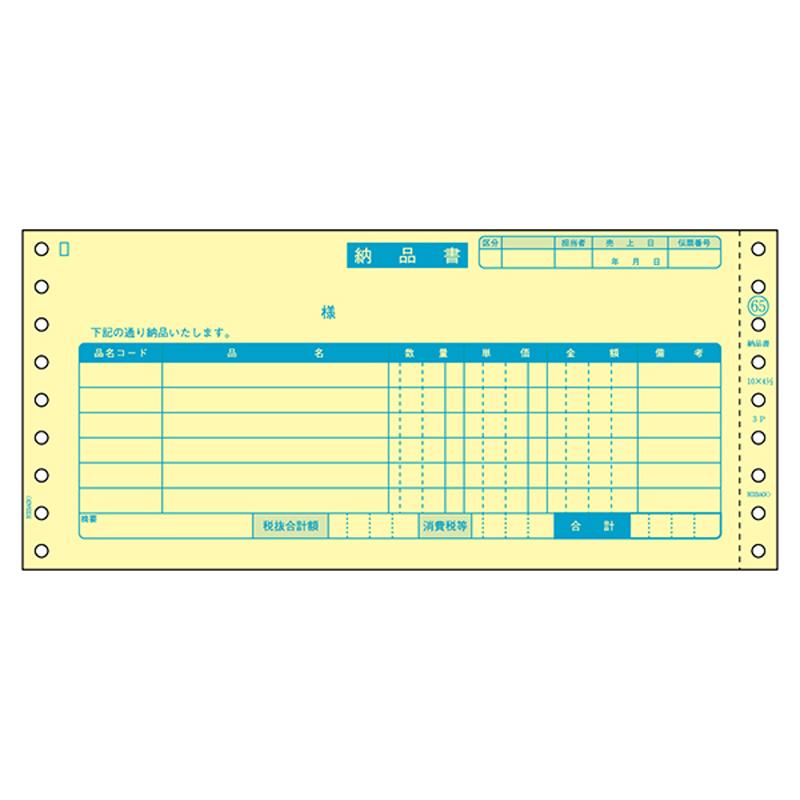 SB-65 ヒサゴ 納品書 受領付 3P 1500セット