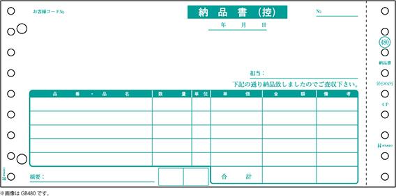 SB-480-3S ヒサゴ 納品書(請求) 3P 1000セット