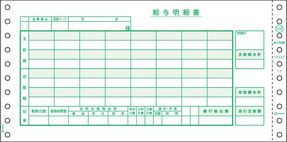 GB-153C ヒサゴ 給与明細書(密封式) 3P 250セット