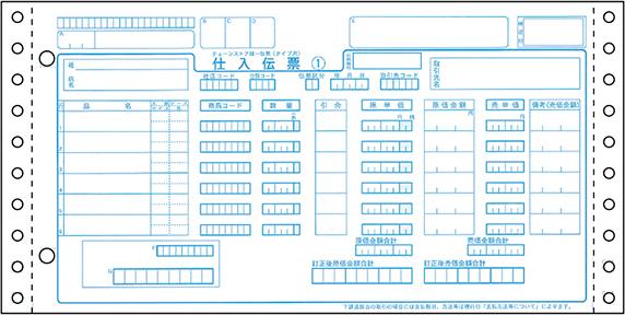 BP1703 ヒサゴ チェーンストア統一伝票(タイプ用) 5P 1000セット