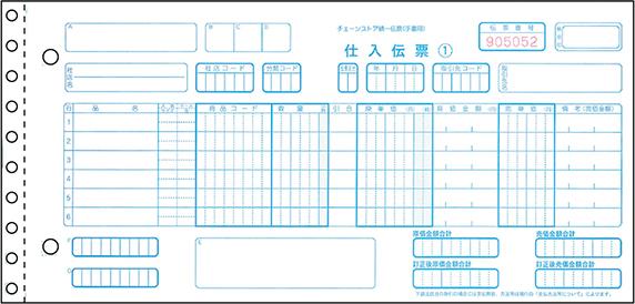 BP1704 ヒサゴ チェーンストア統一伝票(手書き用) 5P 1000セット