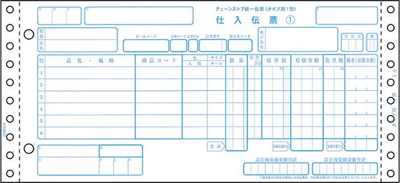 BP-1706 ヒサゴ チェーンストア統一伝票(タイプ用I型) 5P 1000セット