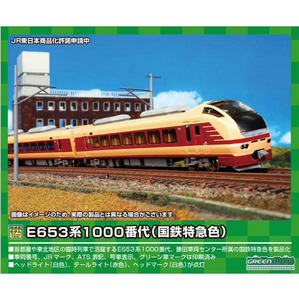 [鉄道模型]グリーンマックス 【再生産】(Nゲージ) 50624 E653系1000番代(国鉄特急色)7両編成セット(動力付き)