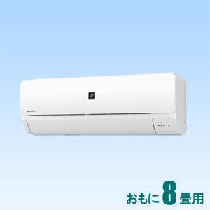 AY-J25S-W シャープ 【標準工事セットエアコン】(10000円分工事費込)プラズマクラスター7000搭載 おもに8畳用 (冷房:7~10畳/暖房:6~8畳) J-Sシリーズ(ホワイト系) [AYJ25SWセ]