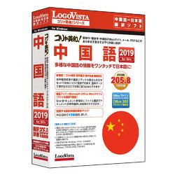 100%品質保証 コリャ英和 新作製品、世界最高品質人気! 中国語 2019 for ロゴヴィスタ Win ※パッケージ版
