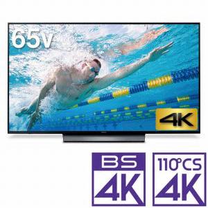 (標準設置料込_Aエリアのみ)TH-65GX850 パナソニック 65V型地上・BS・110度CSデジタル4Kチューナー内蔵 LED液晶テレビ (別売USB HDD録画対応) Panasonic VIERA 4K