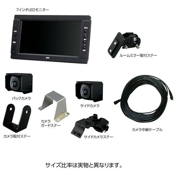 XC-M1LA ヤック 7インチ バック&サイドカメラセット/15mケーブル 取付ステー付き YAC