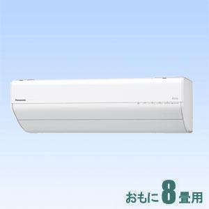 CS-GX259C-W パナソニック GXシリーズ【標準工事セットエアコン CS-GX259C-W】(10000円分工事費込)エオリア おもに8畳用 パナソニック (冷房:7~10畳/暖房:6~8畳) GXシリーズ (クリスタルホワイト), ジョウヨウマチ:9a55132a --- sunward.msk.ru