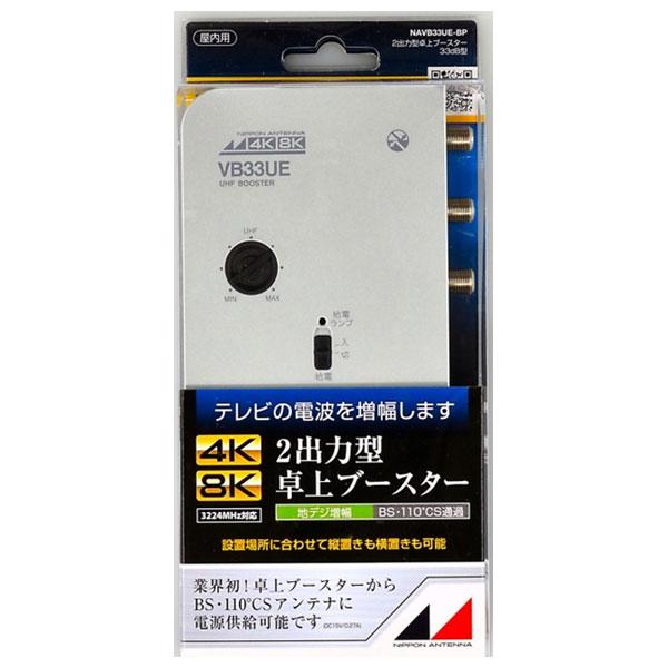 NAVB33UE-BP 日本アンテナ 4K8K対応 2出力型卓上 UHFブースター