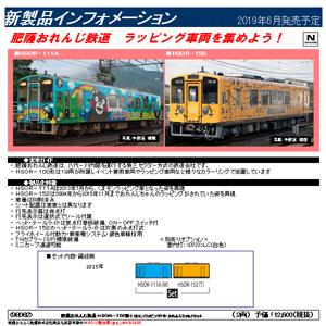 売上実績NO.1 [鉄道模型]トミックス (Nゲージ) 98062 肥薩おれんじ鉄道 HSOR-100形(くまモンラッピング1号 (Nゲージ)・おれんじちゃん)セット(2両), どっとカエールコレクト:95cad5ab --- clftranspo.dominiotemporario.com