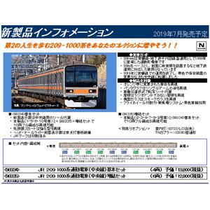 [鉄道模型]トミックス (Nゲージ) 98334 JR 209 1000系通勤電車(中央線)基本セット(4両)