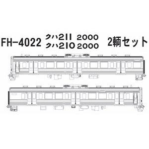 [鉄道模型]アクラス (HO)16番 FH-4022 クハ211 2000 クハ210 2000 2輌セット(未塗装ボディキット)