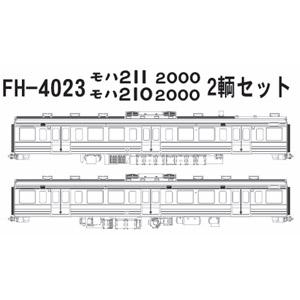 [鉄道模型]アクラス (HO)16番 FH-4023 モハ211 2000 モハ210 2000 2輌セット(未塗装ボディキット)