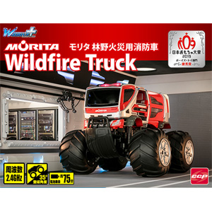 Wドライブプラス モリタ 林野火災用消防車コンセプトカー 水陸両用 2.4GHz ラジコン シーシーピー
