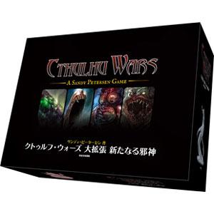 クトゥルフ・ウォーズ 大拡張 新たなる邪神 完全日本語版 アークライト