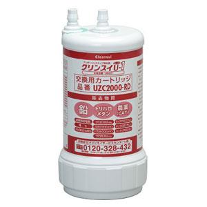 UZC2000-RD クリンスイ アンダーシンク浄水器用カートリッジ