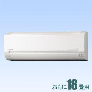 RAS-D56J2-W 日立 【標準工事セットエアコン】(18000円分工事費込) 白くまくん おもに18畳用 (冷房:15~23畳/暖房:15~18畳) Dシリーズ 電源200V (スターホワイト)