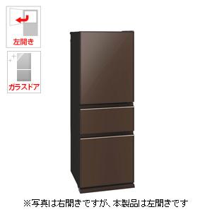 MR-CG33EL-T 三菱 330L 3ドア冷蔵庫(ナチュラルブラウン)【左開き】 MITSUBISHI