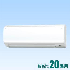 AN-63WCP-W ダイキン 【標準工事セットエアコン】(24000円分工事費込) おもに20畳用 (冷房:15~23畳/暖房:15~18畳) Cシリーズ 電源200V (ホワイト)
